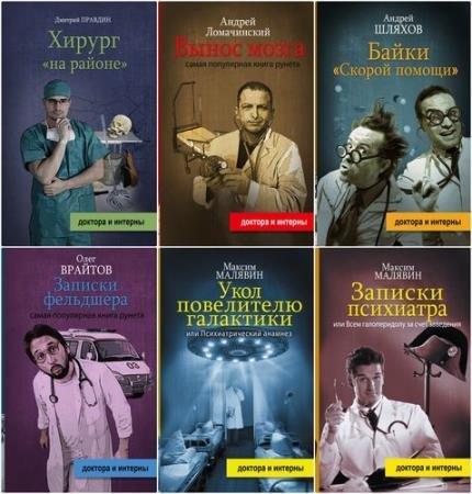 Серия - Доктора и интерны (7 книг)
