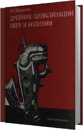 Башилов В.А. - Древние цивилизации Перу и Боливии