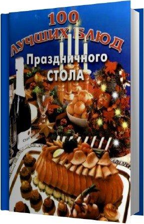Махно В. - 100 лучших блюд Праздничного стола