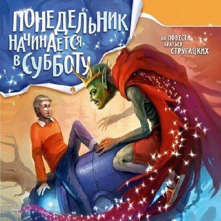 Стругацкие Аркадий и Борис - Понедельник начинается в субботу (Аудиокнига), читает Левашёв В.