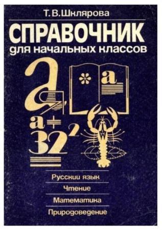 Татьяна Шклярова - Справочник для начальных классов (1993)