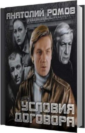 Анатолий Ромов - Собрание сочинений (28 книг) (1977-2001)