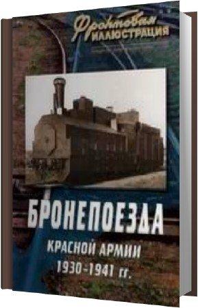 Коллектив авторов - Бронепоезда Красной Армии 1930 – 1941 гг.