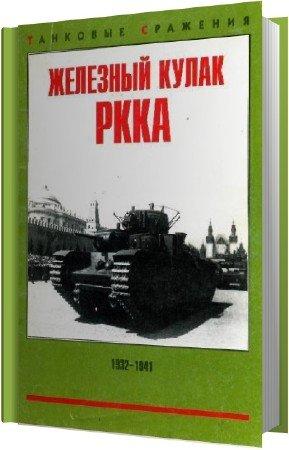 Дроговоз И. - Железный кулак РККА. Танковые и механизированные корпуса Красной Армии 1932-1941 гг.