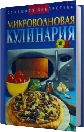Сивкова Н.В., Таболкин Д.В. - Микроволновая кулинария