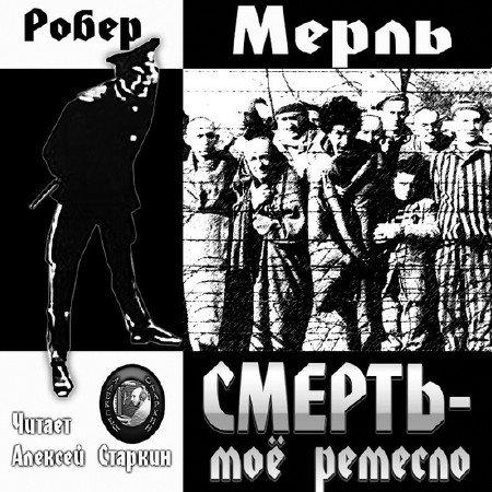 Мерль Робер - Смерть - мое ремесло (Аудиокнига)