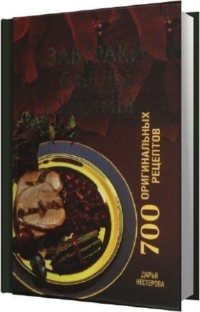 Нестерова Дарья - Завтраки, обеды, ужины. 700 оригинальных рецептов
