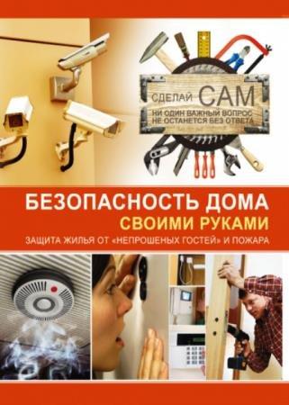 Андрей Мерников - Безопасность дома своими руками