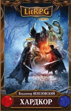 LitRPG (333 книги) (2013-2016)