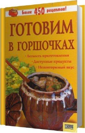 Машкова Оксана - Готовим в горшочках