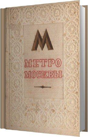 Катцен И. - Метро Москвы