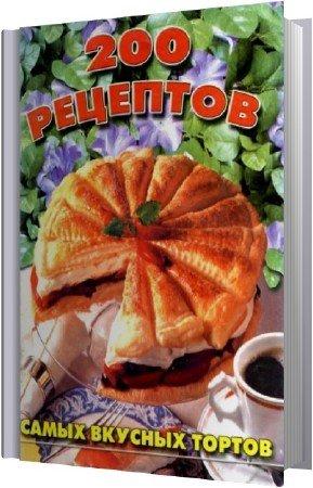 Марченко О. - 200 рецептов самых вкусных тортов