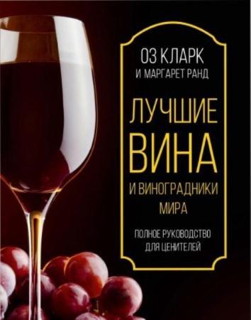 Оз Кларк, Маргарет Ранд - Лучшие вина и виноградники мира. Полное руководство для ценителей (2016)