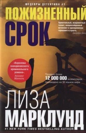 Шедевры детектива № 1 (27 книг) (2013-2016)