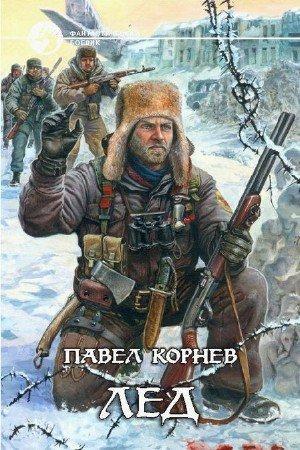 Корнев Павел - Лёд (Аудиокнига), читает Кравец А.