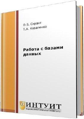 Сирант О.В., Коваленко Т.А. - Работа с базами данных (2-е издание)