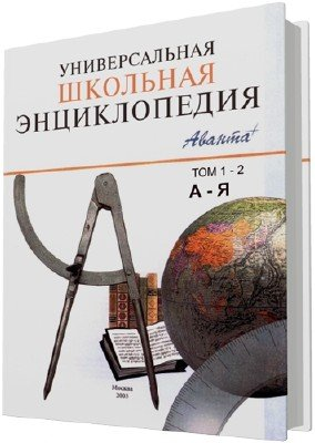 Хлебалина Е. - Универсальная школьная энциклопедия. Том 1-2