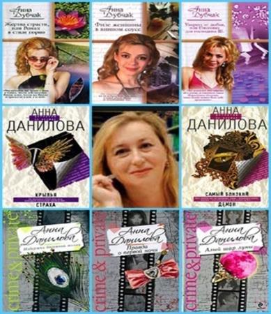 Анна Дубчак - Сборник сочинений(123 книги)