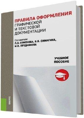 Семенова Л.Э. - Правила оформления графической и текстовой документации