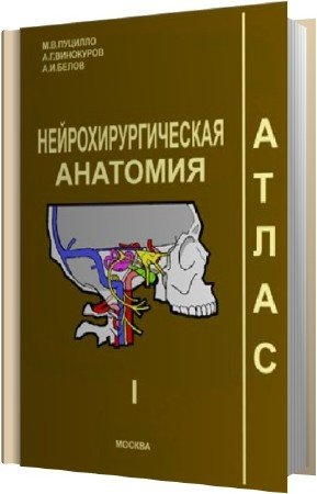 Коллектив авторов - Нейрохирургическая анатомия. Атлас. Том I