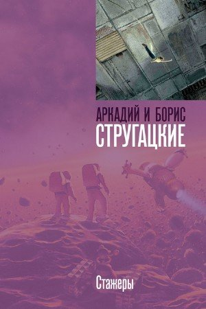 Стругацкие Аркадий и Борис - Стажёры (Аудиокнига), читает Ненарокомова Т.