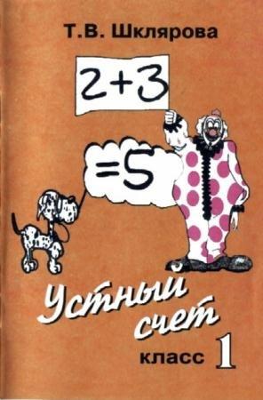 Татьяна Шклярова - Математика. Устный счет: задачи, примеры, упражнения. 1 класс (2005)