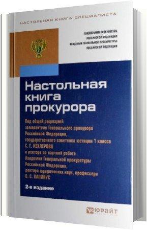 Кехлеров С.Г., Капинус О.С. - Настольная книга прокурора