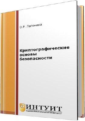 Лапонина О.Р. - Криптографические основы безопасности
