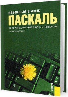 Абрамов В.Г. и др. - Введение в язык Паскаль