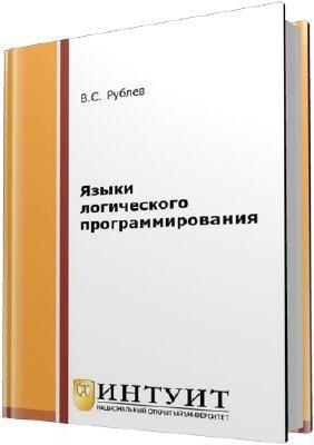 Рублев В.С. - Языки логического программирования (2-е издание)