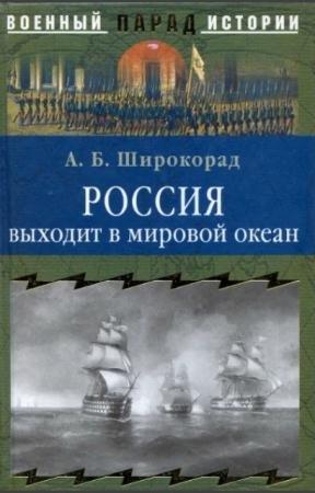 Александр Широкорад - Россия выходит в мировой океан. Страшный сон королевы Виктории (2005)
