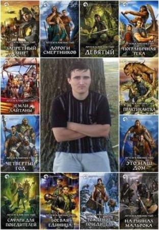 Артем Каменистый - Собрание сочинений (31 книга) (2006-2016)