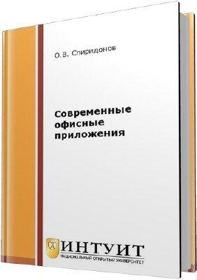 Спиридонов О.В. - Современные офисные приложения (2-е издание)
