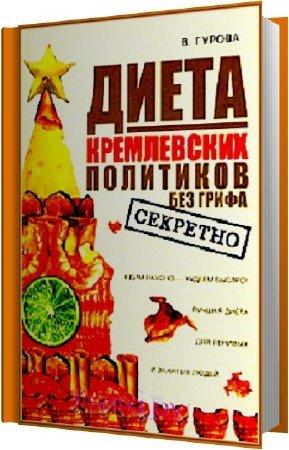 Гурова В. - Диета кремлевских политиков без грифа