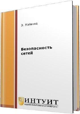 Мэйволд Э. - Безопасность сетей (2-е издание)