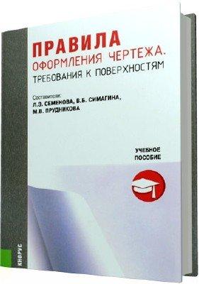 Семенова Л.Э. и др. - Правила оформления чертежа. Требования к поверхностям
