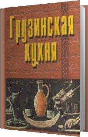 Гиоргадзе М.Л. - Грузинская кухня