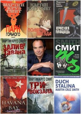 Мартин Круз Смит - Сборник сочинений (9 книг)