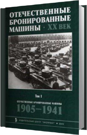 Коллектив авторов - Отечественные бронетанковые машины. XX Век. Том 1. 1905-1941