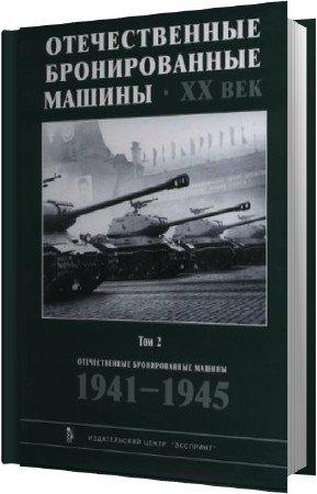 Коллектив авторов - Отечественные бронетанковые машины. XX Век. Том 2. 1941-1945