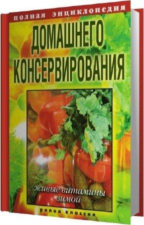 Крылова Елена - Полная энциклопедия домашнего консервирования. Живые витамины зимой