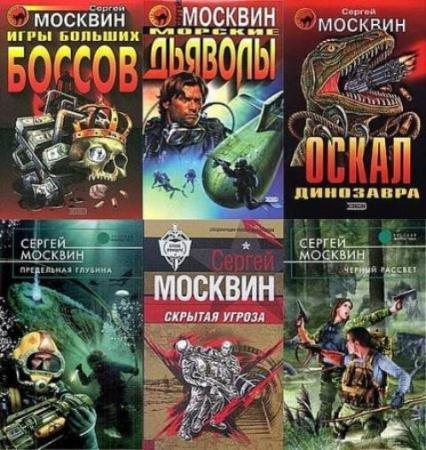 Сергей Москвин - Собрание сочинений (25 книг) (1999-2016)