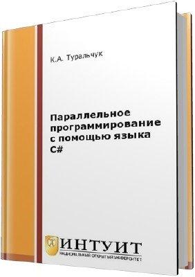 Туральчук К.А. - Параллельное программирование с помощью языка C# (2-е издание)