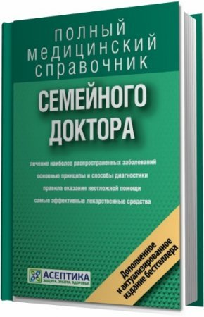 В.В.Леонкин - Полный медицинский справочник семейного доктора (2012) fb2