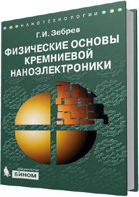 Зебрев Г.И. - Физические основы кремниевой наноэлектроники (2-е издание)
