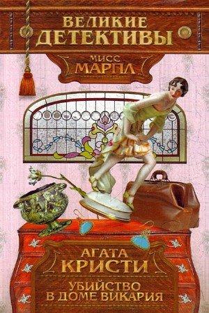 Кристи Агата - Убийство в доме викария (Аудиокнига), читает Гребенщиков К.