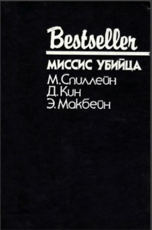 Bestseller (46 книг) (1991-1997)