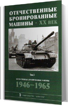 Коллектив авторов - Отечественные бронетанковые машины. XX Век.Том 3.1946-1965