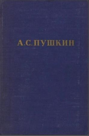 Александр Пушкин - Полное собрание сочинений в 10 томах (10 томов) (1950-1951)