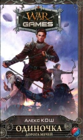 WarGames (17 книг) (2014-2016)